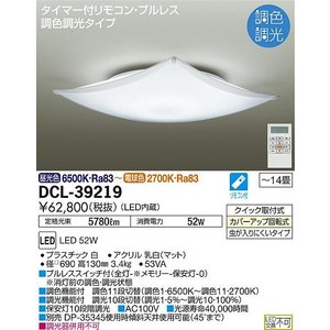 DAIKO LED シーリングライト 【〜14畳】 DCL-39219|n-denservice