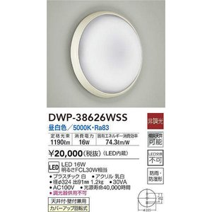 DAIKO LED浴室灯 DWP-38626WSS [DWP-38626W]|n-denservice