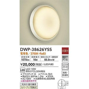 DAIKO LED浴室灯 DWP-38626YSS [DWP-38626Y]|n-denservice