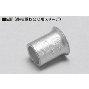 ニチフ  E-大(14)【100個入り】銅線用裸圧着スリーブ(E形) リングスリーブ|n-denservice