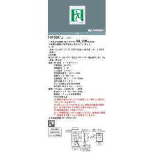 パナ 壁埋込型 LED 誘導灯 片面型・長時間定格型 リモコン自己点検機能付/C級(10形) FA10307LE1|n-denservice