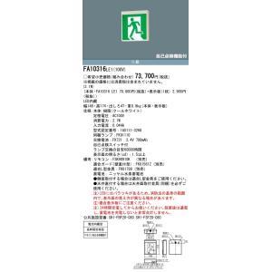 パナ 壁直付型・天井直付型・吊下型 LED 誘導灯 片面型 FA10316LE1|n-denservice