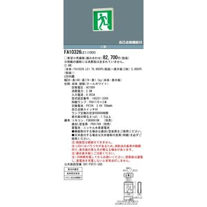 パナ 壁直付型・天井直付型・吊下型 LED 誘導灯 両面型 FA10326LE1|n-denservice