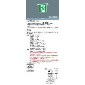 パナ 天井埋込型 LED 誘導灯 片面型 FA10352LE1|n-denservice