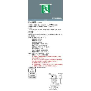 パナ 天井埋込型 LED 誘導灯 両面型 FA10366LE1|n-denservice