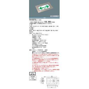 パナ 床埋込型 LED 誘導灯 片面型 リモコン自己点検機能付/C級(10形) FA10373LE1|n-denservice