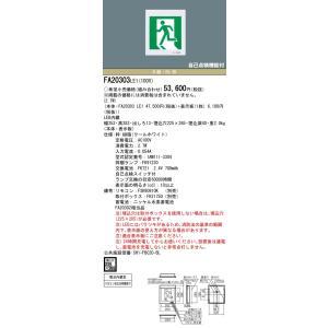 パナ 壁埋込型 LED 誘導灯 片面型 リモコン自己点検機能付/B級・BL形(20B形) FA20303LE1|n-denservice
