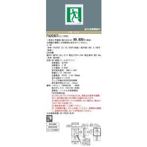 パナ 壁埋込型 LED 誘導灯 片面型・長時間定格型 リモコン自己点検機能付/B級・BL形(20B形) FA20307LE1|n-denservice