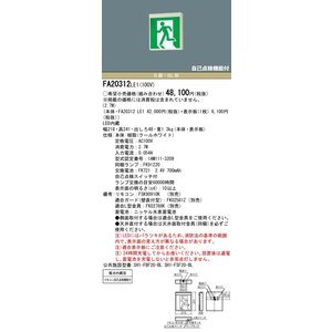 パナ 壁直付型・天井直付型・吊下型 LED 誘導灯 片面型  FA20312LE1|n-denservice
