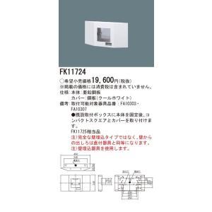 パナ リニューアル用 壁埋込型 誘導灯リニューアル対応プレート FA10303用・FA10307用・従来形タイプ FK11724|n-denservice