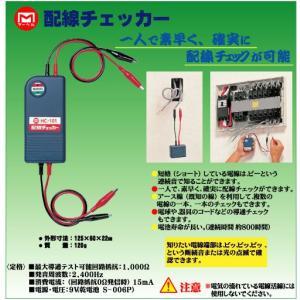 マーベル 配線チェッカー HC-101 n-denservice