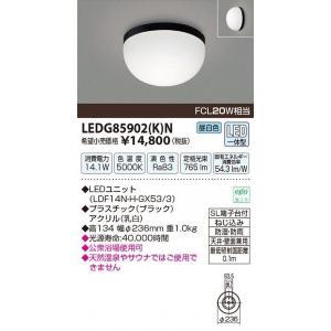 東芝ライテック LED浴室灯 LEDG85902(K)N 【LEDランプ付 LDF14N-H-GX53/3】|n-denservice