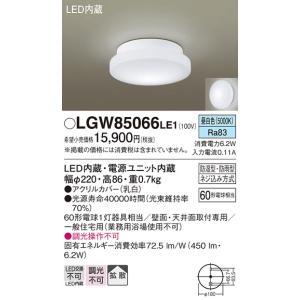 パナ 天井直付型・壁直付型 LED(昼白色) ポーチライト・浴室灯 LGW85066LE1 60形電球1灯相当・拡散タイプ 防湿型・防雨型|n-denservice