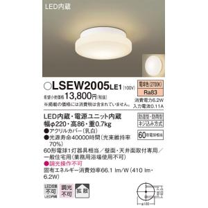 パナ 天井直付型・壁直付型 LED(電球色)浴室灯 LSEW2005LE1 60形電球1灯器具相当・拡散タイプ 防湿型・防雨型|n-denservice