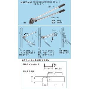 ネグロス電工 軽量間柱振れ止めチャンネル切り欠き工具 MAKCK32 n-denservice