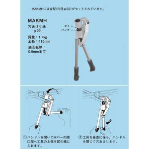 ネグロス電工 Mバー穴明け工具 MAKMH n-denservice