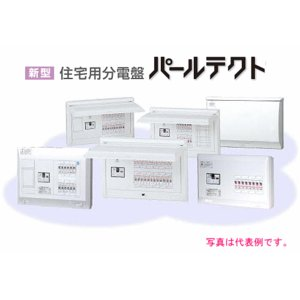 テンパール 住宅用分電盤 パールテクト(扉付き/露出形) MALG3418|n-denservice