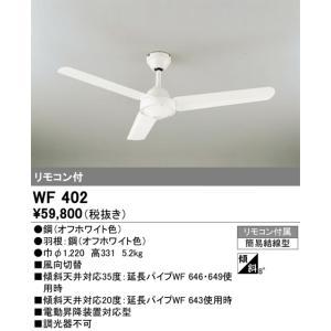 オーデリック  シーリングファン  WF402|n-denservice
