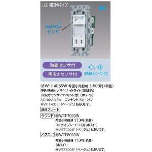 パナ 埋込熱線センサ付ナイトライト (LED:電球色)(明る...