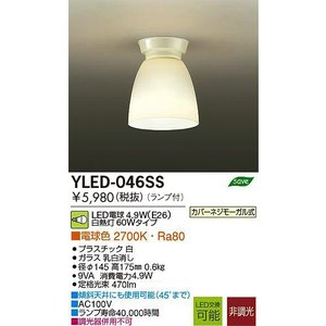 DAIKO 小型シーリング YLED-046SS [YLED046SS]|n-denservice