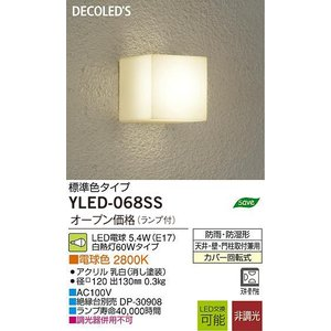 DAIKO ポーチライト YLED-068SS [YLED068SS]|n-denservice