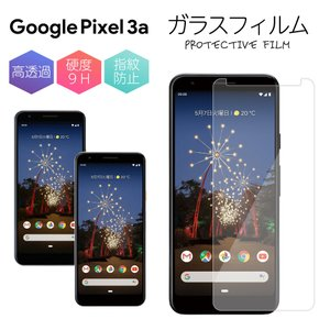 Pixel 3a フィルム 保護フィルム ガラスフィルム 液晶保護 グーグル 光沢 透明 ケース 強...