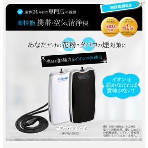 不快なケムリ・花粉・PM2.5対策に USB 携帯型 首掛け...