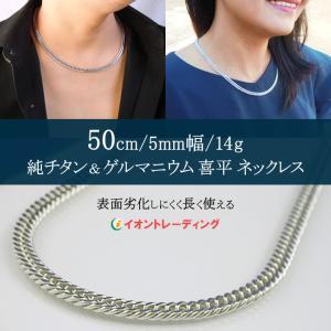 純チタン ゲルマニウム 喜平 ネックレス チェーン ロジウムメッキ 50cm シンプルでお洒落なダブ...
