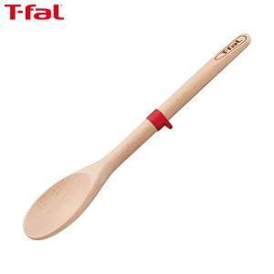 T-fal (ティファール) インジニオ ウッドスプーン|n-kitchen