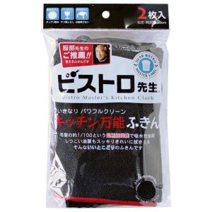 ビストロ先生 キッチン万能ふきん 2枚入 K32912 サンベルム|n-kitchen