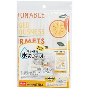 吸水 速乾 水切リマット オレンジ 大キメタイプ 35×45cm K599 サンベルム|n-kitchen