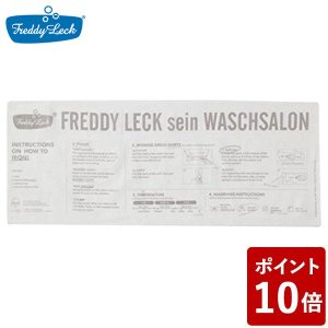Freddy Leck(フレディレック)ウォッシュサロン アイロニングクロス FL-151 FUJIEI|n-kitchen