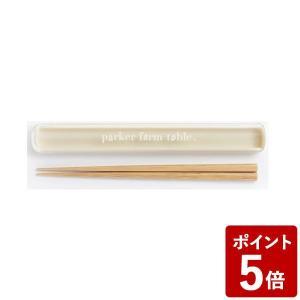 パーカーファームテーブル お箸セット アイボリー PT-201 PFT 藤栄 n-kitchen