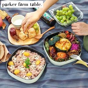パーカーファームテーブル ギャザリングランチボックス アイボリー お弁当箱 PT-701 藤栄  Parker Farm Table n-kitchen
