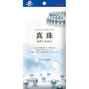 キクロンファイン ボディタオル 真珠 30×100cm キクロン|n-kitchen