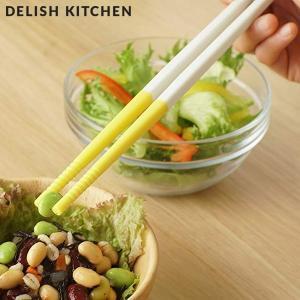 DELISH KITCHEN 箸 イエロー 31cm シリコーンチョップスティック CC-1289 パール金属 デリッシュキッチン n-kitchen