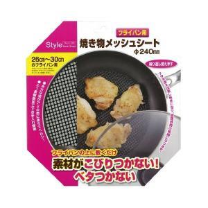 STYLE フライパン用焼き物メッシュシート 240 LC566 パール金属|n-kitchen