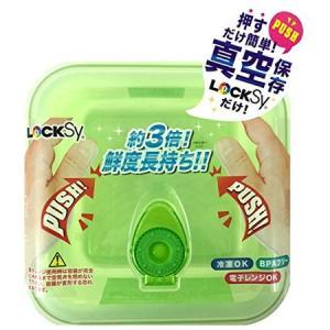 LOCKSY(ロクシー) 真空保存容器 ピュアポイント スクエア 1.5L せんせん n-kitchen