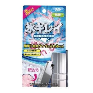 氷キレイ 自動製氷機洗浄剤 製氷機クリーナー サンファミリー|n-kitchen