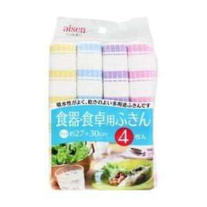 布巾 食器・食卓用 ふきん 4枚入 アイセン|n-kitchen