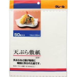 クレール 天プラ敷紙 KY 天敷 ナミガタ 50P アサヒ興洋|n-kitchen