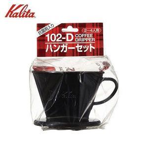 カリタ ハンガーセット 2〜4人用 102D ブラック #35069 n-kitchen
