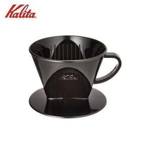 カリタ コーヒー ドリッパー プラスチック製 2〜4人用 102-KP ブラック #05027 n-kitchen