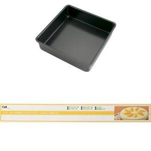 貝印(KAI) House Select ケーキ型 18cm デザイン自在 スクエア型 DL-6121|n-kitchen