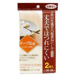 クロスファクトリー 抗菌かや生地ふきん スーパーDX 2枚入 東和産業 n-kitchen