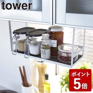 山崎実業 tower 戸棚下調味料ラック ホワイト 2466 Yamazaki タワー|n-kitchen