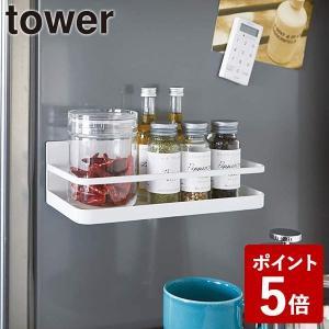 山崎実業 tower マグネットスパイスラック ホワイト 2522 Yamazaki タワー|n-kitchen