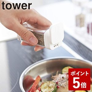 山崎実業 tower スパイスボトル ホワイト 2863 Yamazaki タワー|n-kitchen