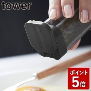山崎実業 tower スパイスボトル ブラック 2864 Yamazaki タワー|n-kitchen
