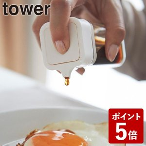 山崎実業 tower プッシュ式醤油差し ホワイト 2865 Yamazaki タワー|n-kitchen